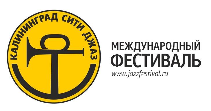 Х музыкальный фестиваль «Калининград Сити Джаз»