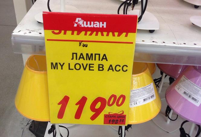 Лампа My Love в асс