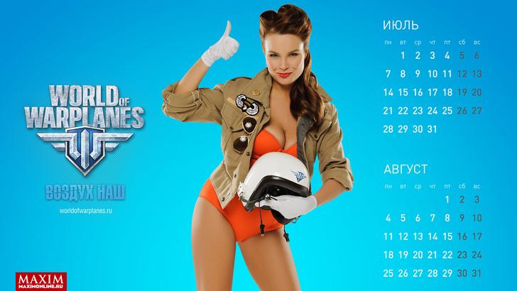 Фото №4 - Военный календарь на 2014-й год: девушки, автоматы, гранаты...