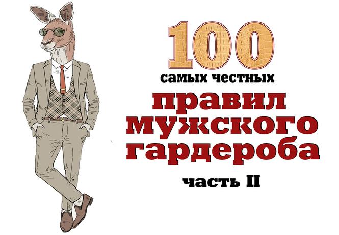 100 самых честных правил мужского гардероба часть костюм