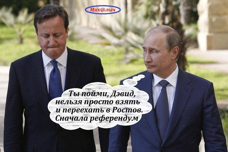 Фото №1 - Лучшие шутки о выходе Великобритании из Евросоюза