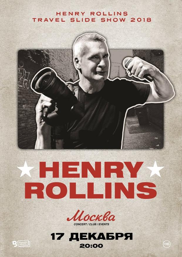 Фото №1 - Henry Rollins Travel Slide Show