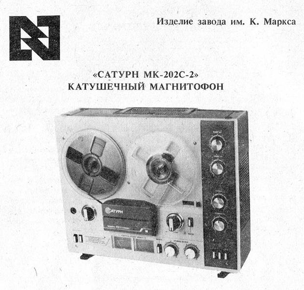 Фото №28 - Советская реклама гаджетов