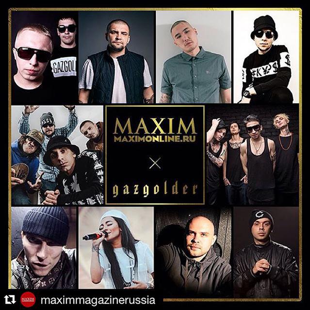 Фото №1 - Баста и хип-хоп группировка Gazgolder перехватили Instagram журнала MAXIM!