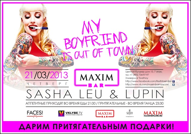 21 марта - My boyfriend is out of town