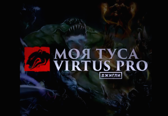 Антихайп против Virtus.pro
