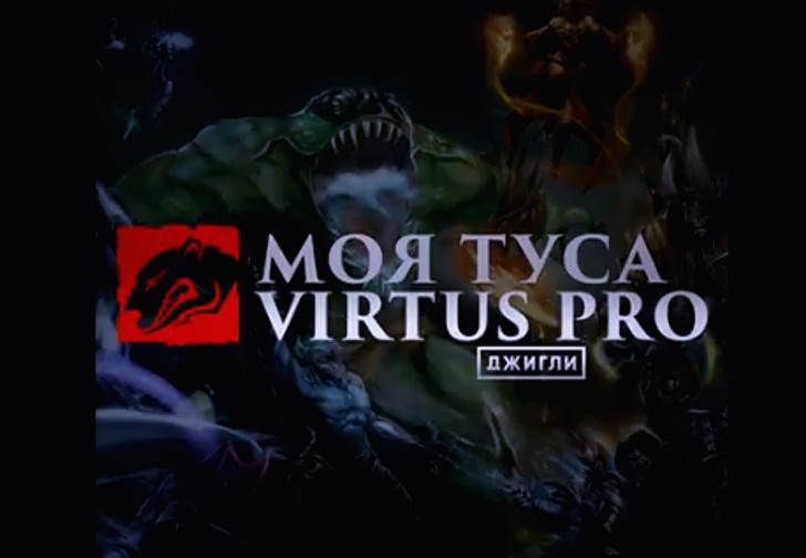 Фото №1 - Антихайп против Virtus.pro