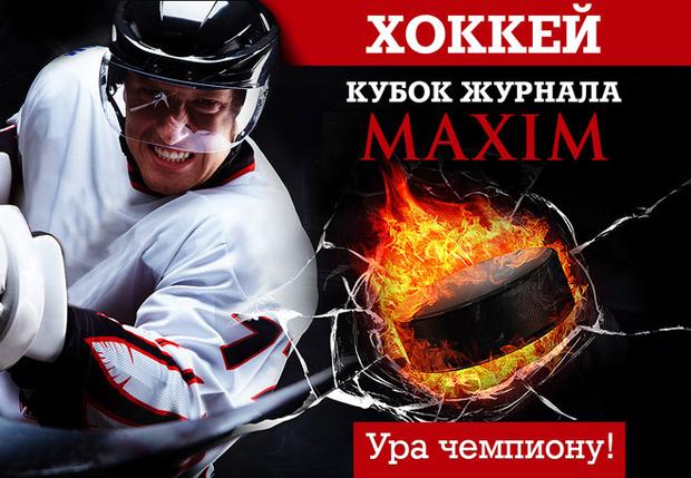 Фото №1 - Состоялся IV ежегодный хоккейный турнир на кубок журнала MAXIM