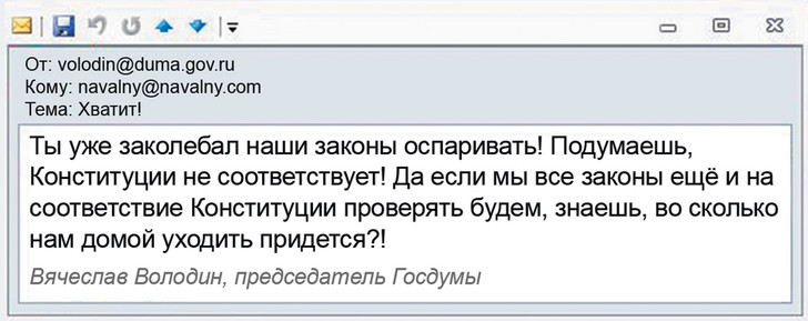 Фото №7 - Что творится на экране компьютера Алексея Навального