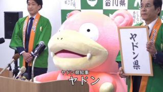 Японская префектура назначила губернатором покемона