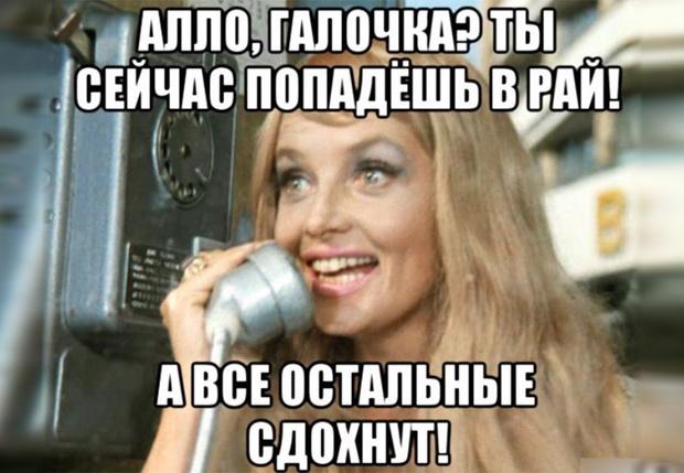 Фото №1 - Лучшие шутки о русских мучениках, которые попадут в рай после ядерной атаки!