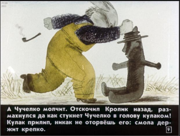 Фото №4 - Сайт, где можно посмотреть советские диафильмы (более трех тысяч штук)