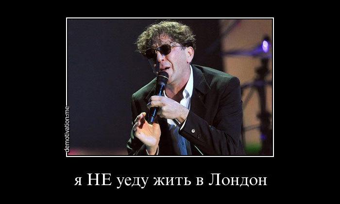 Фото №1 - Лучшие шутки об обвинении России в незаконном применении силы в Великобритании