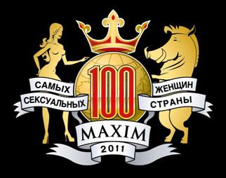 Фото №5 - 100 самых сексуальных женщин страны 2011