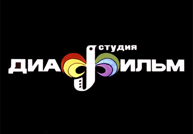 Где посмотреть советские диафильмы (аж две тысячи штук)