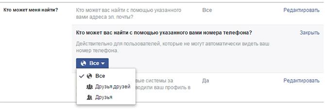 Фото №2 - 12 возможностей «Фейсбука», о которых почти никто не знает