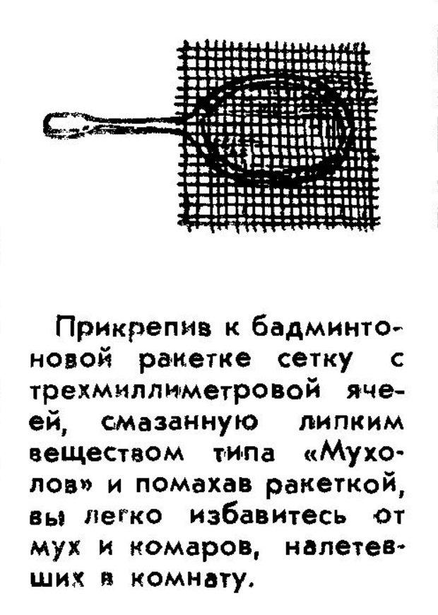 Фото №18 - 20 самых странных советских лайфхаков