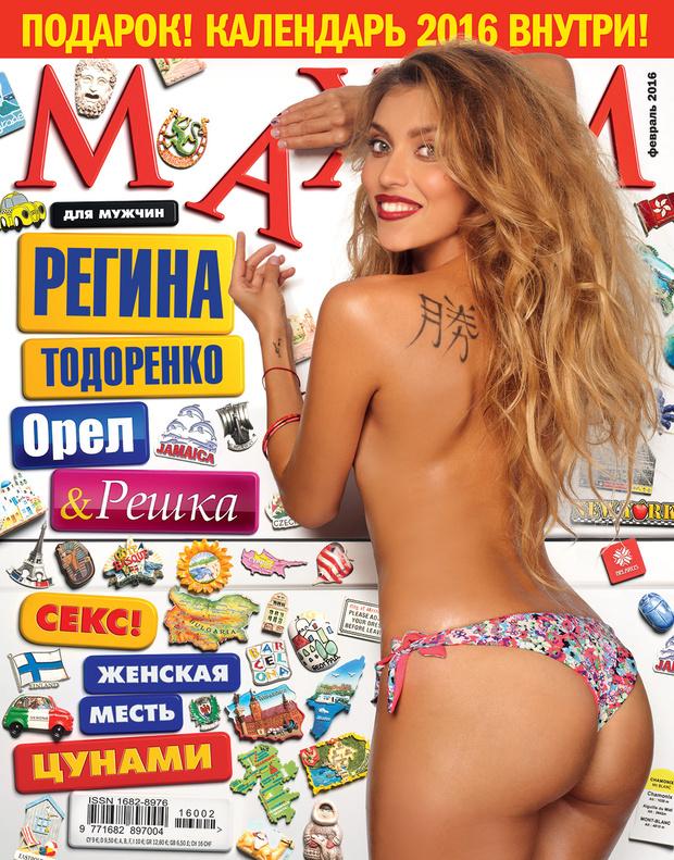 Регина Тодоренко в февральском MAXIM