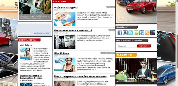 Фото №1 - Сайт недели: MAXIM Online, 6 лет спустя