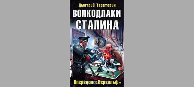 Фото №8 - «Волкодлаки Сталина» и другие безумные книги в жанре русской военно-исторической фантастики
