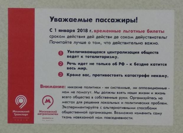 Фото №3 - В московском метро обнаружены поддельные объявления, стилизованные под официальные