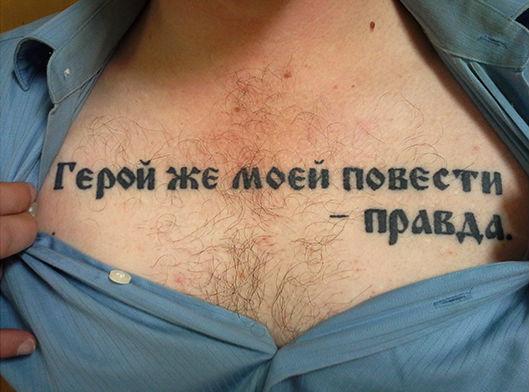 13 татуировок для интеллигентных людей