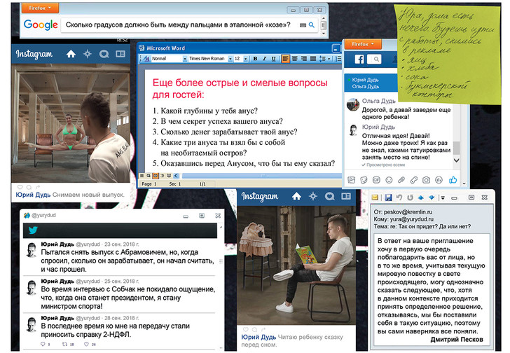 Фото №1 - Что творится на экране компьютера Юрия Дудя