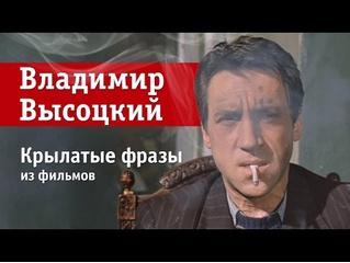 Владимир Высоцкий — 15 крылатых фраз из фильмов