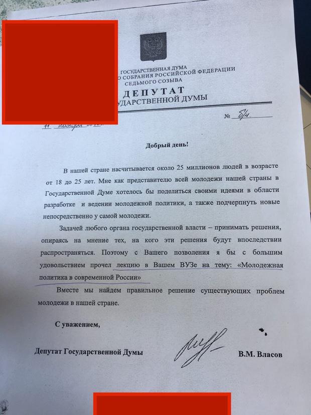 Фото №2 - Депутат Госдумы написал письмо с кучей ошибок