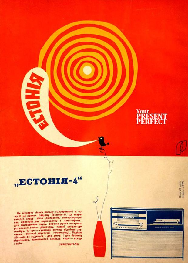Фото №2 - Советская реклама гаджетов