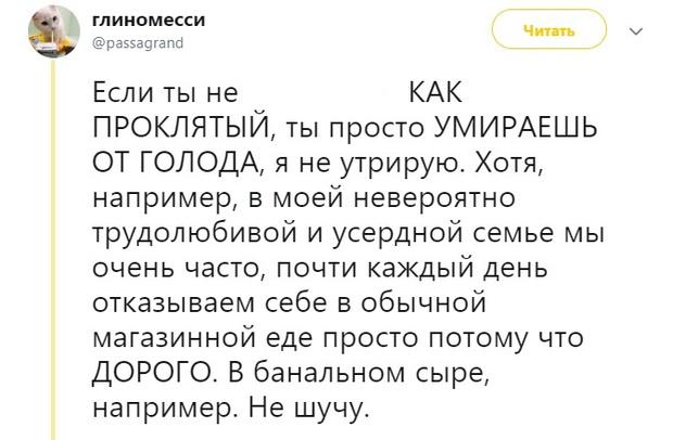 Фото №4 - Лучшие шутки о богатстве москвичей