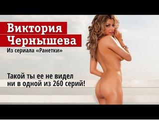 Актриса Виктория Чернышева из сериала «Ранетки»