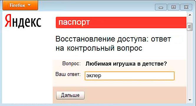 Паспорт Василия Уткина