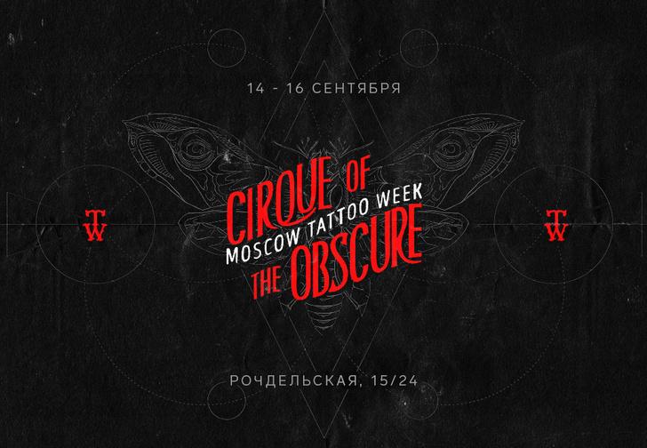 Фото №1 - Выиграй билеты на Tattoo Week Москва 2018