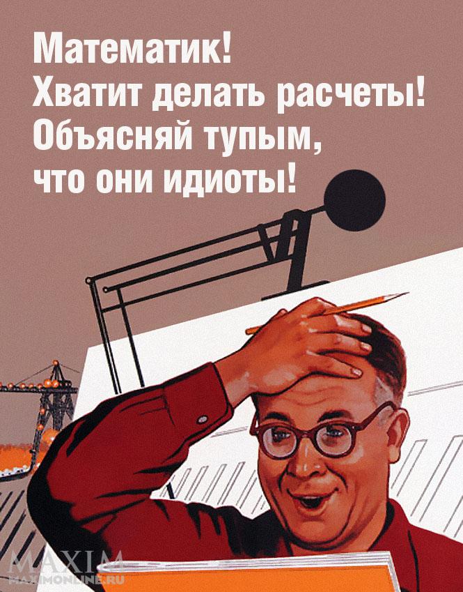 Фото №8 - 25 агитплакатов для всех забывших, что в Интернете кто-то не прав!