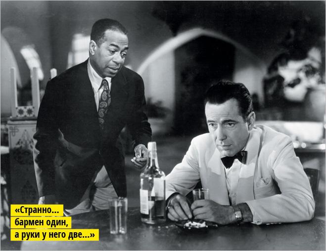 Хамфри Богарт и алкоголь