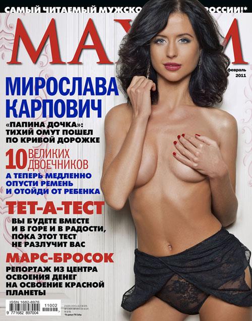 Фото №1 - ФЕВРАЛЬСКИЙ MAXIM