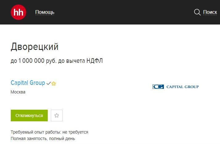 Фото №2 - Для элитного жилого комплекса ищут дворецкого с зарплатой до миллиона рублей