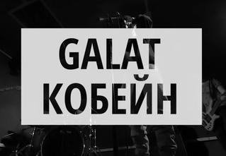Live-эксклюзив! Galat — «Кобейн» (студийный клип)