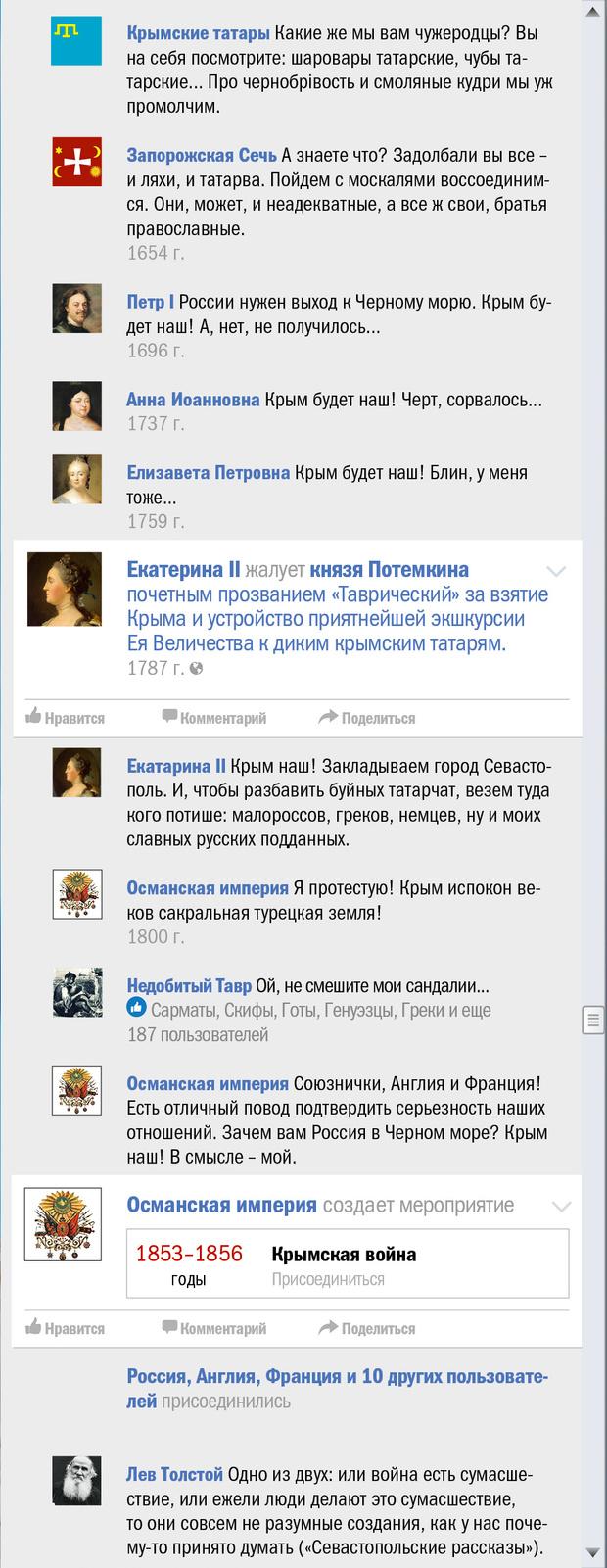 Фото №9 - Крым чей? Правдивая история Крыма в виде ленты «Фейсбука»