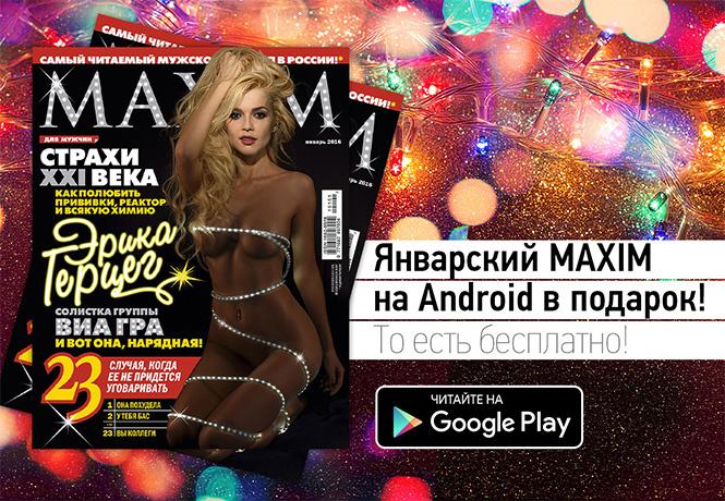 Впервые в индустрии! Купи (или укради) январский MAXIM — и получи его цифровую копию бесплатно!
