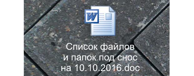 Фото №10 - Что творится на экране компьютера Сергея Собянина