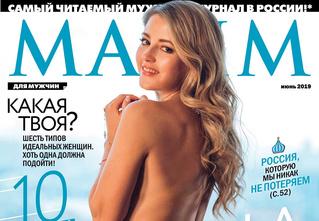 Актриса Анна Михайловская в июньском номере MAXIM!
