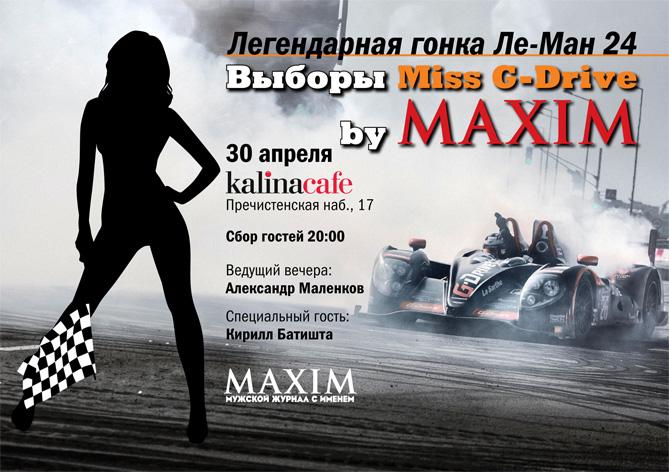 Выбор grid-girls для гонки в Ле-Мане