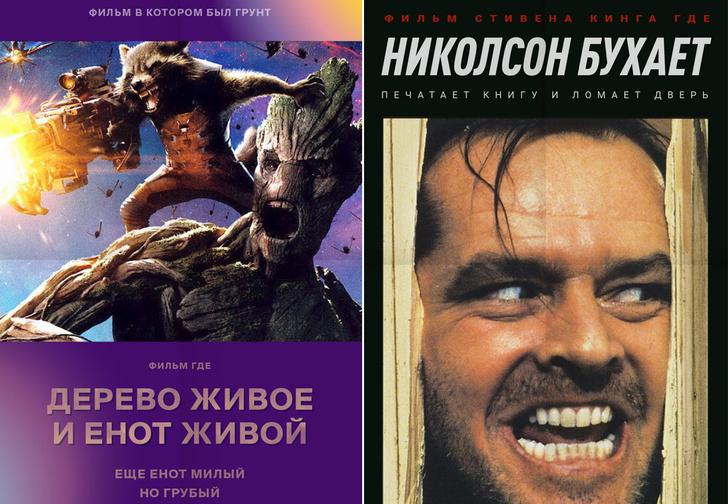 Фото №1 - «Яндекс» составил список запросов, по которым люди ищут фильмы, когда не знают название