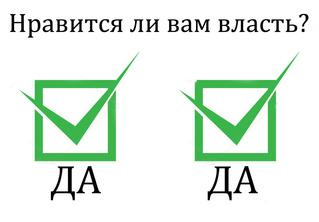 Вас все удовлетворяет или все устраивает? Власти Балтийска предложили жителям безальтернативное голосование