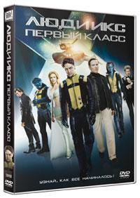 Фото №1 - Выиграй DVD «Люди Икс: Первый класс»