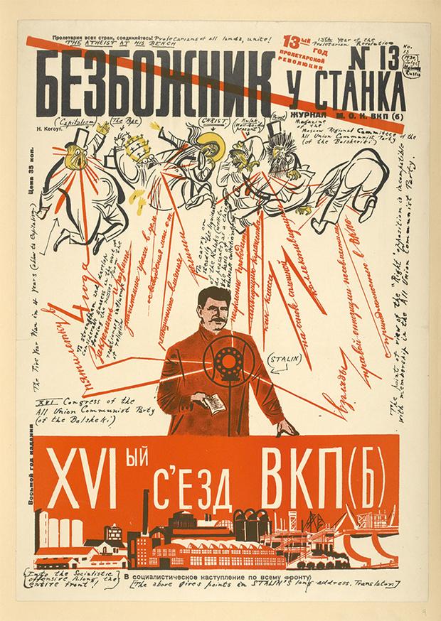 Фото №21 - Советские антирелигиозные плакаты (галерея)