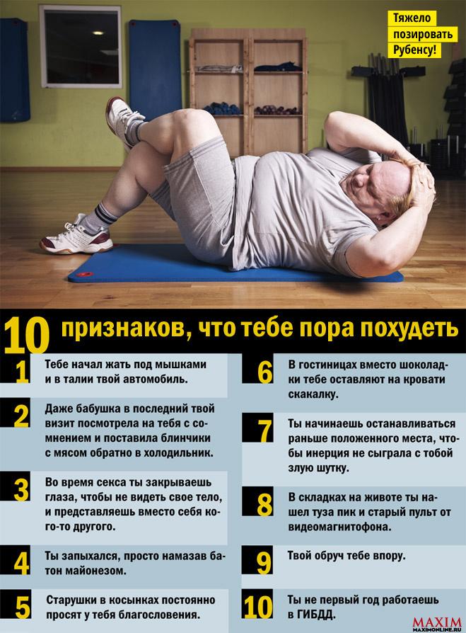 10 признаков, что тебе пора похудеть