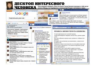 Что творится на экране компьютера Тимура Кизякова